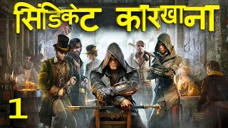 Assassins Creed SYNDICATE - First Set Of Genetic Memories Part 1- HINDI Gaming