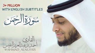 سورة الرحمن تسجيل حصري وجديد | القارئ أحمد النفيس