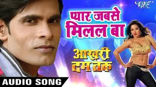 प्यार जबसे मिलल बा (AUDIO) - Priyanka Singh, Manoj Mishra - Pyar Jabse Milal Ba -Bhojpuri Movie Song