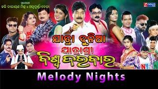 Jatra Sri Biswadarabara | Night Melody Masti Dance Video | Jatra Duniya | HD Video