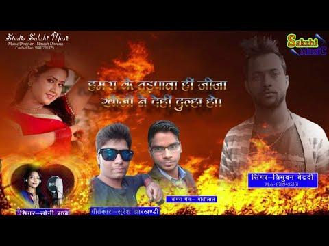 Xxx Mp4 खोजी देबो तोर दूल्हा गे Khoji Debo Tor Dulha Ge Khorth Song 2108 2019 Singer Tribhuwan Bedardi So 3gp Sex