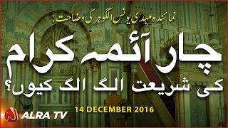 Chaar Aima Karaam Ki Shariat Alag Alag Kiyon? | By Younus AlGohar
