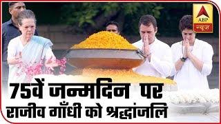 Rajiv Gandhi's 75th Birth Anniversary: Watch Sonia, Rahul, Priyanka Pay Tribute   ABP News