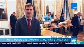 أخبار TeN - السفير البريطاني: لن نتسامح مع الإرهاب مطلقا والقاهرة ولندن تواجهان الإرهاب معاً