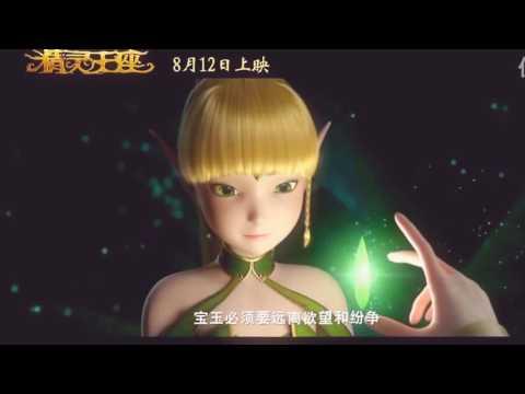Dragon Nest Movie 2 : Throne Of Elves #Trailer 3