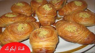 طريقة عمل شعيبيات|حلويات عربية راائعة