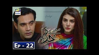 Mere Khudaya Episode 22 - 17th November 2018 - ARY Digital Drama