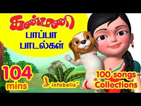 Xxx Mp4 கண்மணி பாப்பா பாடல்கள் 100 Rhymes Collection Tamil Rhymes Collection Infobells 3gp Sex
