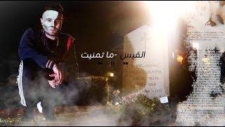 قيس حمادة ـ ما تمنيت - فيديو كليب 2019