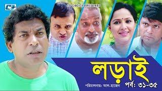 Lorai | Episode 31-35 | Mosharrof Karim | Richi Solaiman | Arfan Ahmed | Nadia | Bangla Comedy Natok