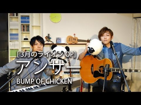 Download 【3月のライオン】アンサー / BUMP OF CHICKEN covered by LambSoars