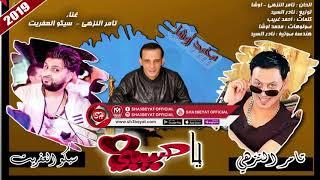 تامر النزهى - سيكو العفريت - محمد اوشا اغنية يا حبيبى 2019  الاغنية دى هتسمعوها كتير