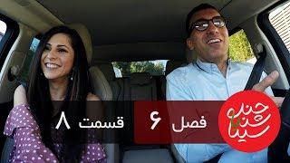 "Chandshanbeh Ba Sina - Morvarid - ""Season 6 Episode 8"" OFFICIAL VIDEO HD"