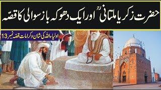 Hazrat bah-ul-din zakria aur ek dhoka baaz swali in urdu hindi-sufism