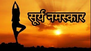 surya namaskar yoga video   baba ramdev