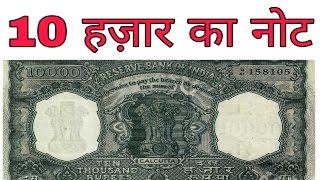 दस हज़ार रूपए का नोट 1000 5000 10000 note of india