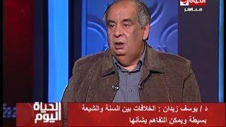 """الحياة اليوم - الكاتب/ يوسف زيدان... لايوجد خطر من الشيعة و الفرق بينا """" زواج المتعة و ولاية علي"""""""