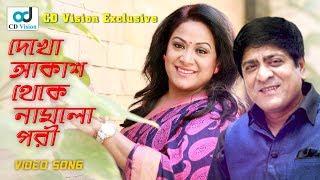 Dekho Akash Theke Namlo Pori | Amit Hasan | Aruna Biswas | Aparajito Nayok Movie | Bangla Song 2017