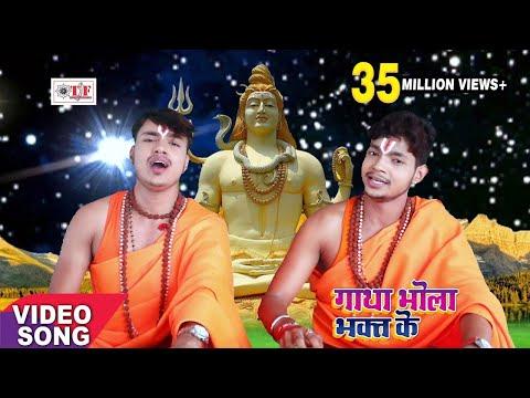 Xxx Mp4 कांवर गीत 2017 Bhai Ankush Raja GATHA BHOLE BHAKT KE Shiv Gatha Bhojpuri Kanwar Bhajan 2017 3gp Sex