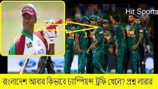 ১১ বছর আগে লারা বাংলাদেশকে অপমান করেছিলেন ঠিকই মনে আছে ? ||  bangladesh cricket news update 2017
