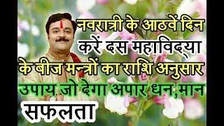 नवरात्री के आठवें दिन करें राशी अनुसार शक्तिशाली दस महाविद्या का पूजन, पलट जायेगी किस्मत