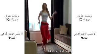 حفلات خاصة جدا 2018 - رقص منزلي عراقية 😍- احلى رقص شرقي مريولة 2018 عمرك خساره اذا ماتشوفه😘