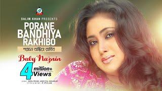 Porane Bandhiya Rakhibo (পরানে বান্ধিয়া রাখিব) by Baby Naznin  |  Sangeeta