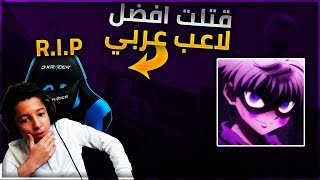 قتلت افضل لاعب عربي | Fortnite