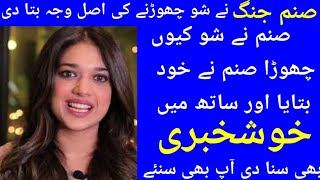 Sanam Jung Announcing Her Next Decision   Jago Pakistan Jago Last Show   Sanam Jung Last Show