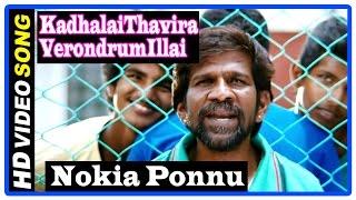 Kadhalai Thavira Veru Ondrum Illai Tamil Movie | Songs | Nokia Ponnu Song | Gaana Bala