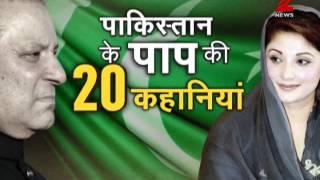 20 stories of Nawaz Sharif