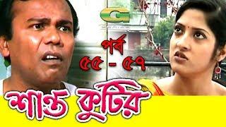 Shanto Kutir | Drama Serial | Epi 55 - 57 | ft Chanchal Chowdhury, Tisha, Fazlur Rahman Babu