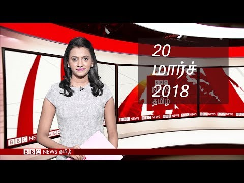 Xxx Mp4 BBC Tamil TV News Bulletin 20 03 18 பிபிசி தமிழ் தொலைக்காட்சி செய்தியறிக்கை 20 03 2018 3gp Sex
