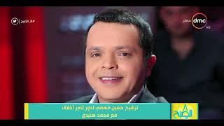 8 الصبح - ترشيح حسين فهمي لدور تاجر أخلاق مع محمد هنيدي