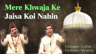 Mere Khwaja Ke Jaisa Koi Nahin // Gulam Sabir, Gulam Waris // Best Khwaja Qawwali