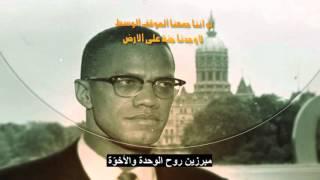 مالكوم اكس الرجل الذي مات واقفاً . برومو The most prominent political assassinations in the world