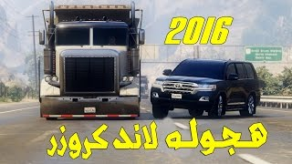 لاند كروزر 2016 في قراند | GTA V