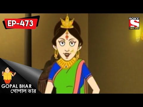 Xxx Mp4 Gopal Bhar Bangla গোপাল ভার Maharanir Pathsala Episode 473 21st January 2018 3gp Sex