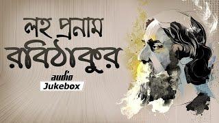 Loho Pronam Rabithakur | Rabindranath Tagore Jayanti Special | Top Rabindra Sangeet
