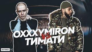 OXXXYMIRON против ТИМАТИ: битва за Олимпийский