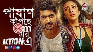 PASHAN   কাঁপছে Om এর action এ   পাষাণ   OM   BIDYA SINHA MIM   Bengali movie 2018