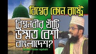 Bangla Islamic New Waz by abdullah al amin শাহজাদপুর 14 অক্টো । রাসুলের প্রকৃত উম্মতের গুণাবলী