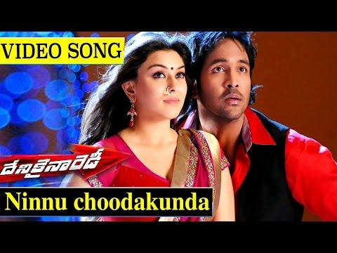 Denikaina Ready Movie Full Songs || Ninnu Choodakunda Video Song || Manchu Vishnu, Hansika Motwani