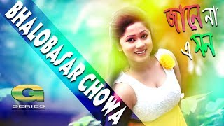 Bhalobasar Chowa | ft Janvi || by  Kona | Bangla Movie Songs | HD1080p | Jane Na A Mon