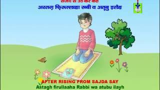 Shia Namaz Video for Kids