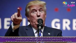 ترامب يقول لمحمد بن سلمان لولا اموالنا لما وجدت طائرتك الخاصة لتنقلك ورد قوي جدا من محمد بن سلمان