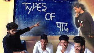 TYPES OF farts (Indian boy fart all time) sourav bhardwaj funny video