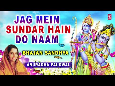 Xxx Mp4 Jag Mein Sundar Hain Do Naam I ANURADHA PAUDWAL Audio Song Bhajan SandhyaVol 1 3gp Sex