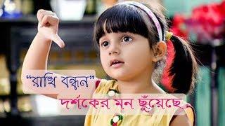 রাখি বন্ধন স্টার জলসার নাটকটি দর্শকের মন ছুঁয়েছে | Rakhi Bondon Star Jalsha Serial