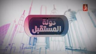 برنامج دولة المستقبل الحلقة 03 ، قطاع الفضاء في الامارات | #دولة_المستقبل